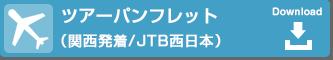 ツアーパンフ(JTB西日本)