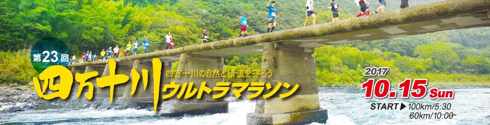 第23回四万十川ウルトラマラソン 【公式】