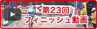 第23回フィニッシュ動画