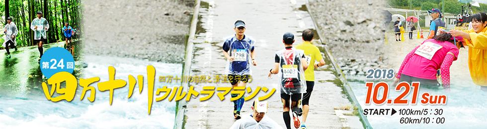 第24回四万十川ウルトラマラソン 【公式】
